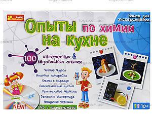 Набор для экспериментов «Опыты по химии на кухне», 0330, магазин игрушек