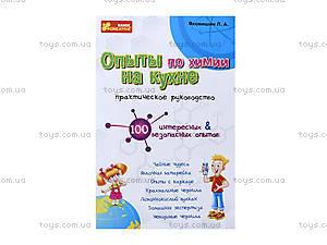 Набор для экспериментов «Опыты по химии на кухне», 0330, toys.com.ua