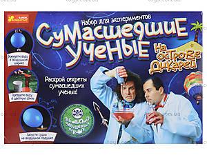 Набор для экспериментов «Сумасшедшие ученые на острове дикарей», 0318, детские игрушки