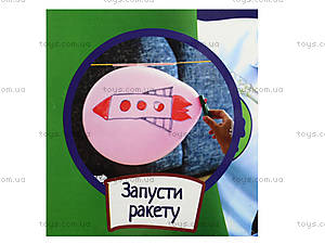 Набор для экспериментов «Сумасшедшие учёные в затерянном городе», 0316, цена
