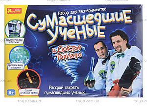 Набор для экспериментов «Сумасшедшие учёные и доктор Торнадо», 0317, купить