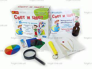 Набор для экспериментов «Свет и цвет», 0322, игрушки