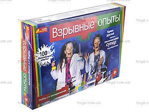 Набор для экспериментов «Взрывные опыты», 0391, детские игрушки