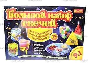 Набор для изготовления свечей «9 в 1», 9007, фото