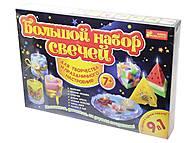 Набор для изготовления свечей «9 в 1», 9007, іграшки