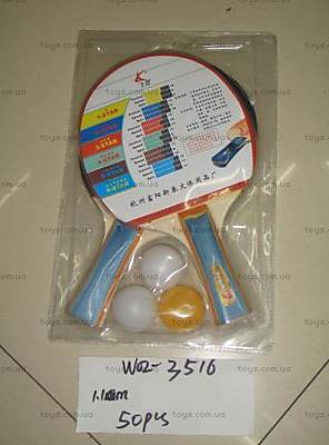 Набор для настольного тенниса, ракетки и мячи, W02-3516