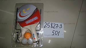 Набор для настольного тенниса, ракетки и сетка, 25827-3_501