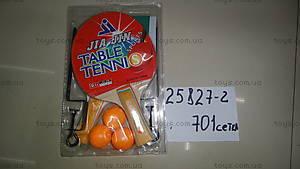 Набор для настольного тенниса, с сеткой, 25827-2_701