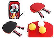 Набор для настольного тенниса TT2023 (2 ракетки, 3 мячика), TT2023, детские игрушки