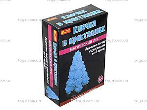 Набор для опытов «Сад пушистых кристаллов. Елка в кристаллах», синий, 0257, цена