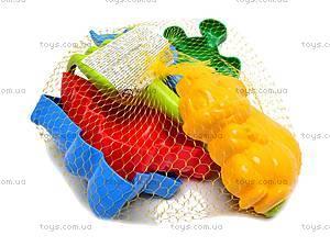 Набор для песочницы, 0954cp0070604062, детские игрушки