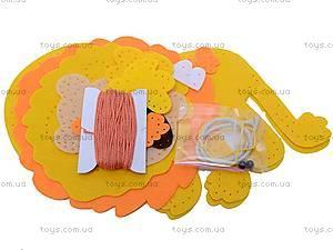 Набор для пошива игрушки «Лев», 10691, купить