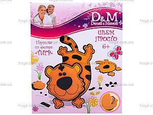 Набор для пошива игрушки «Тигр», 30360