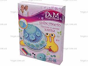 Набор для пошива игрушки «Улитка», 10657