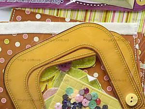 Набор для пошива сумочки, H-101, детские игрушки