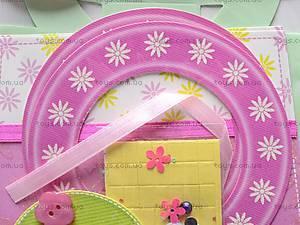 Набор для пошива сумочки, H-101, toys.com.ua
