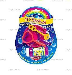 Набор для пускания мыльных пузырей «Веселые пузырята», 313