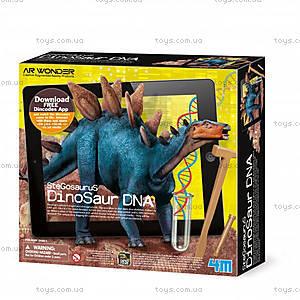 Набор для раскопок «Стегозавр. ДНК динозавра», 00-07004