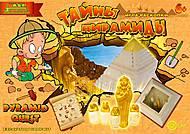 Набор для раскопок «Тайны пирамиды», 45104, отзывы