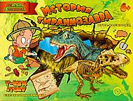 Набор для раскопок «История тираннозавра», 45101, отзывы