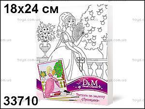 Набор для росписи по холсту «Принцесса», 33710