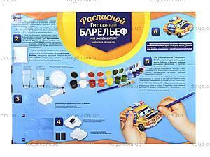 Набор для росписи барельефа, , Украина