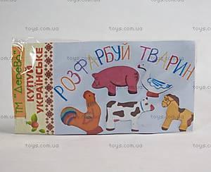 Набор для росписи «Моя ферма», 171991