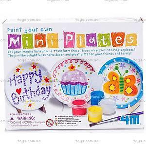 Набор для росписи «Мини-тарелки», 04637
