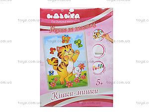Набор для росписи по холсту «Кошки-мышки», 71051, купить