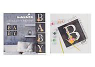 """Набор для росписи по номерам """"BABY. Лофт """" 18*18 см, СН109, купити"""