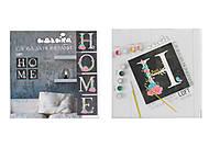 """Набор для росписи по номерам """"HOME.Лофт"""" 18*18 см, СН106, игрушка"""