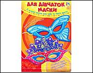 Набор для рукоделия «Цветные маски», С422068У