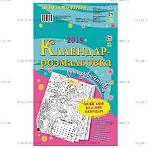 Набор для рукоделия «Календарь», С422062А