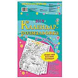 Набор для рукоделия «Календарь», С422062А, купить