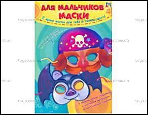 Набор для рукоделия «Маски», для мальчиков, С422065У