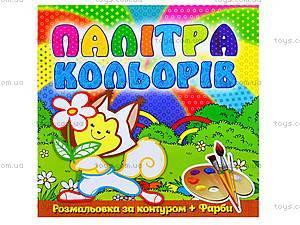 Набор для рисования «Палитра цветов. Белочка», 5397, отзывы