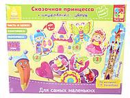 Набор для самых маленьких «Принцесса», VT1501-05