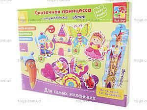 Набор для самых маленьких «Принцесса», VT1501-05, отзывы