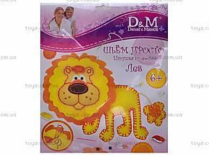 Набор для шитья игрушки «Лев», 10035