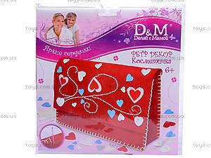 Набор для шитья косметички «Яркие сердечки», 31377