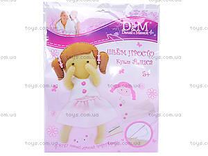 Набор для шитья «Кукла Алиса», 36763