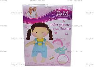 Набор для шитья «Кукла Полина», 36762