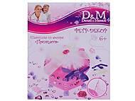 Набор для шитья шкатулки «Принцесса», 3238, отзывы