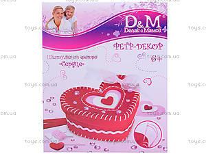 Набор для шитья шкатулки «Сердце», 3265