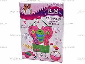 Набор для шитья шкатулки «Веселая бабочка», 3276, игрушки