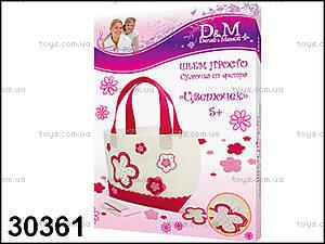 Набор для шитья «Сумочка с цветком», 30361