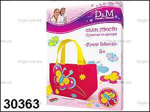 Набор для шитья сумочки «Красная бабочка», 30363