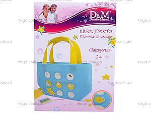 Набор для шитья сумочки «Звездочка», 30364