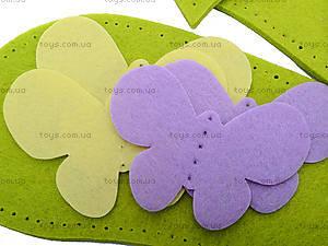 Набор для шитья тапочек «Бабочка», 3080, цена