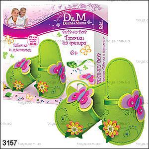 Набор для шитья «Тапочки с бабочкой», 3157